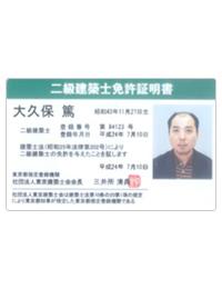 建築免許証