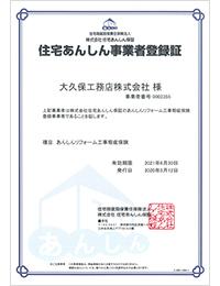 リフォーム工事瑕疵保険・(株)住宅あんしん保証